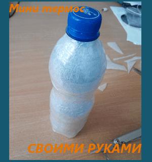 Мини термос из пластиковой бутылки
